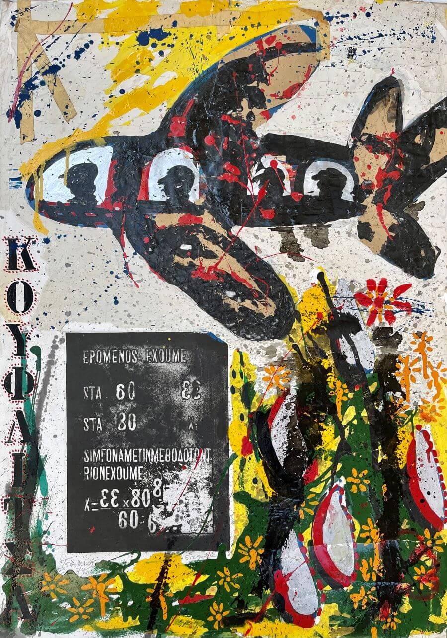 Γιώργος Τσακίρης Άτιτλο, 1979 Μεικτή τεχνική σε σίδερο 69.5 x 49.5 εκ.
