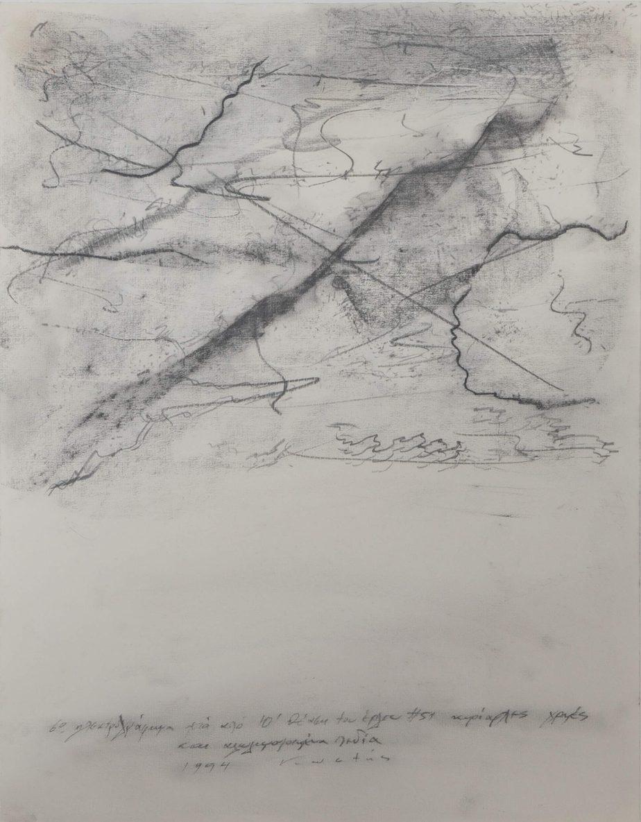 Κωστής (γ.1950) 6o Ηλεκτρογράφημα μετά από 10' θέαση του έργου #51, κυρίαρχες γραμμές και αγωγιμοποιημένα πεδία, μολύβια και κάρβουνο σε χαρτί, 1994 65 x 50 εκ.