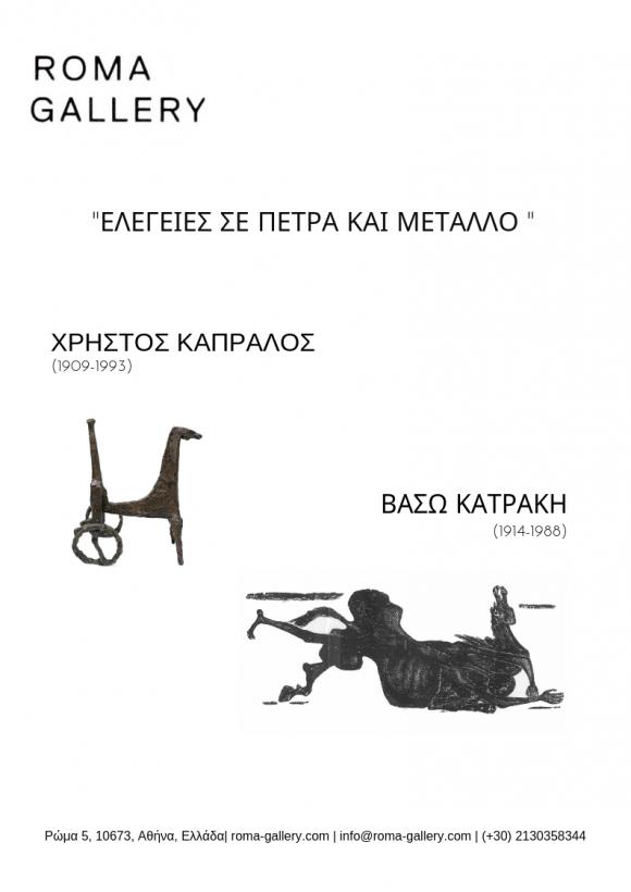 ΠΑΛΑΙΟΤΕΡΕΣ