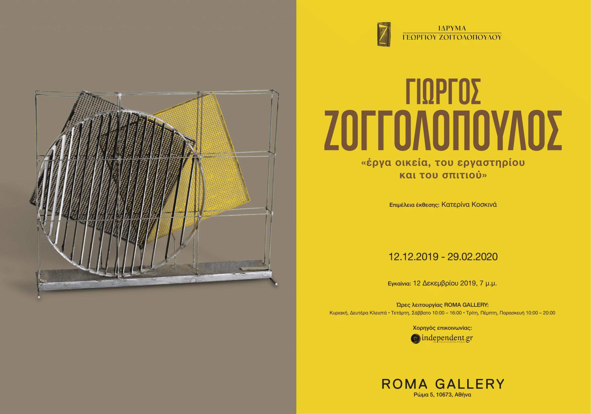 UPCOMING EXHIBITION GREEK