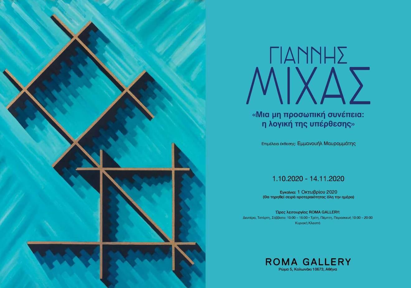 Ατομική Έκθεση του Γιάννης Μίχας στη Roma Gallery